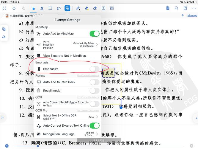 文档划重点模式在哪里打开